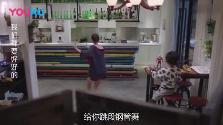 我们都要好好的:男人在家洗碗,姑娘要给他个