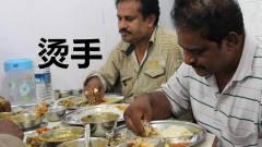 印度游客第一次吃中国美食,哭诉道:你们的食
