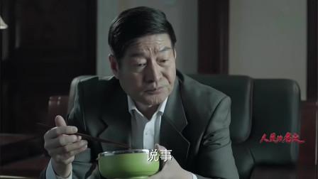 祁同伟还想上位副省长 哪知纪委书记田国富几句话 立马泡汤