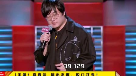 脱口秀大会2:王建国感概180线娱乐圈明星生存,