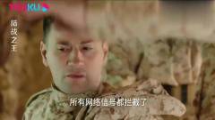 陆战之王:黄晓萌拦截信号,G国窃取军事机密后