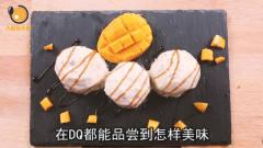 大晨爱美食:美味可口的冰淇淋,DQ能得到大家的