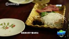 来到日本居酒屋,教您吃金枪鱼刺身,品尝最美