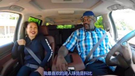 奥尼尔假扮司机恶搞,女乘客:我最喜欢科比!奥胖这反应太好笑了