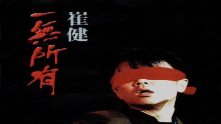 崔健80年代经典名曲《一无所有》,摇滚歌曲代表