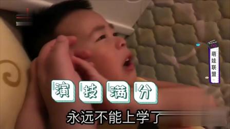 """家庭幽默录像:萌娃联盟之父母这样""""调戏""""孩子真的好吗"""