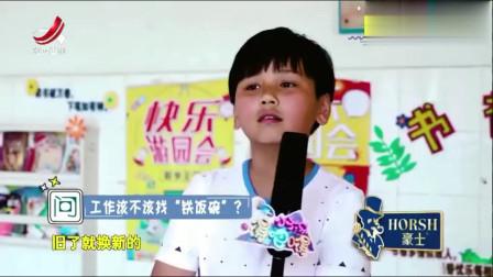 家庭幽默录像:在孩子的眼里什么叫铁饭碗?他们如何看待这个问题