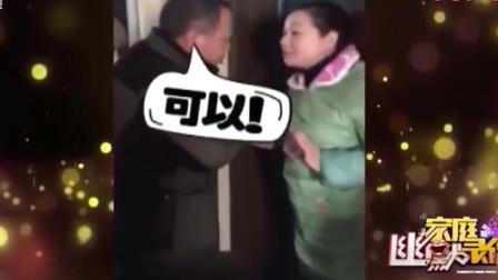 家庭幽默录像:大叔犯错跟阿姨道歉,谁知堵门