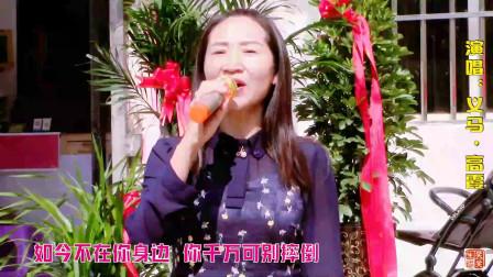 美女高霞翻唱最近很火的歌曲《万爱千恩》,想