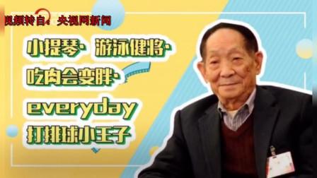 分享袁隆平爷爷幽默搞笑的一面,堪称梗王!