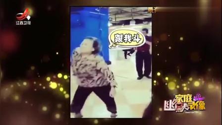 《家庭幽默录像》爱跳舞的**遇到了人生劲敌,