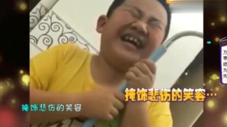 《家庭幽默录像》小胖子的妈妈要出远门,结果