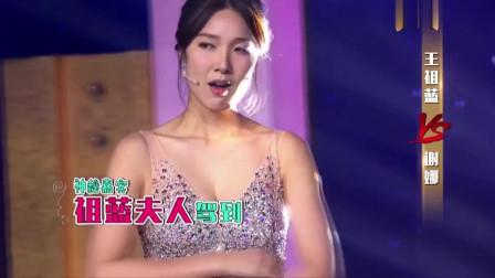 《王牌对王牌》王祖蓝与蔡卓妍跳舞,李亚男突然出现,原来是串通好整祖蓝的
