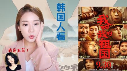 韩国新闻主播看《我和我的祖国》,难怪中国人
