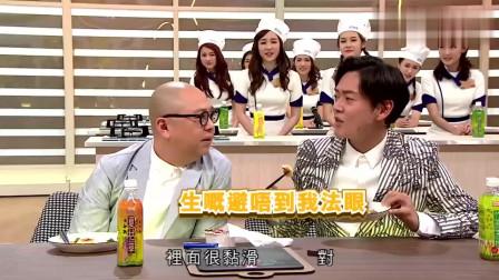 美女厨房:黄智雯煮的菜,王浩信试吃的表情太