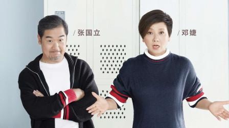 张国立对邓婕的爱有多深?与妻同上爱情综艺节