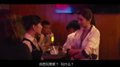 反贪风暴2:周渝民酒吧内英雄救美,被美女看上