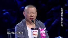 """笑傲江湖:郭德纲居然要美女跳""""可爱的钢管舞"""