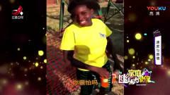 家庭幽默录像:非洲人民的过山车你见过吗?黑