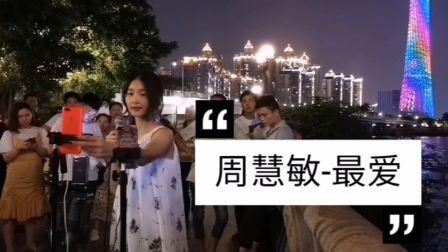 美女广州珠江边翻唱女神周慧敏经典《最爱》怀