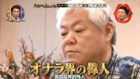 奇闻!日本节目:大叔放屁时间长达46秒,国外表
