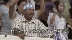 创意广告:知道泰国足球是如何崛起的了,学学