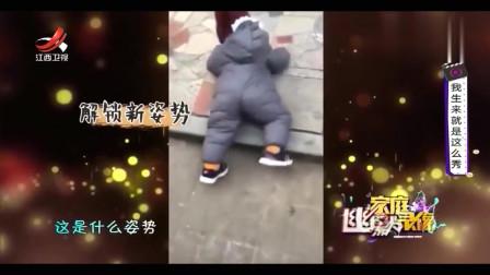 家庭幽默录像:宝宝下台阶害怕摔倒,这个举动
