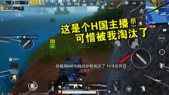 和平精英:意外遭遇韩国主播队,被4人围堵在毒