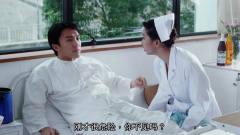 星爷医院恶搞小大夫,表哥被人群殴,跑起来完