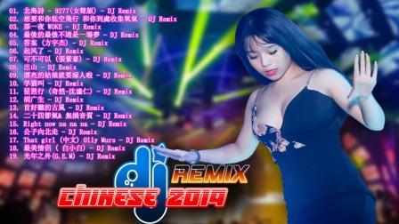 2019 年最劲爆的DJ歌曲 - Chinese DJ Remix 串烧 -全中文