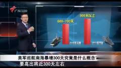 军事专家解读为什么西方各国见不得中国崛起?