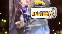 家庭幽默录像:来看看太囧集锦吧!高空玻璃栈