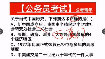 公务员考试题:关于当代中国历史,下列正确的