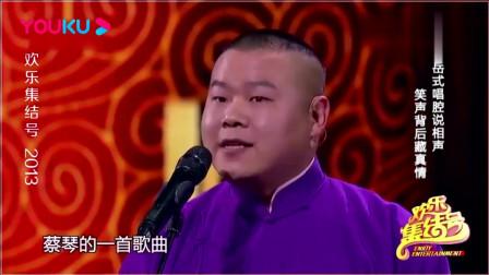 岳云鹏要血洗华语乐坛的节奏?一段相声把歌手
