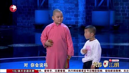 笑傲江湖:两小孩唱快板,却突然忘词,引全场