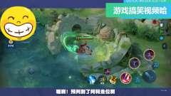 游戏搞笑视频:花木兰挑战3大刺客,最终只有一