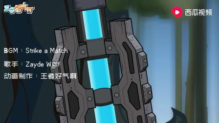 「王者好气啊」搞笑动画26:热血战歌响起,我狂