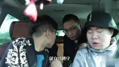 搞笑视频:3人没钱打车,假装劫道的,吓得司机