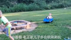 搞笑视频:老王家儿子哄弟弟玩多好,哎,老王