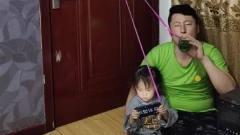搞笑视频:父女俩太有才了,装了个自动报警隐