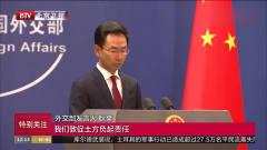 外交部:中方呼吁土耳其停止军事行动