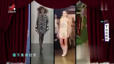 家庭幽默录像:时尚T台出糗事,世界名模也尴尬