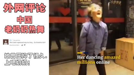 """一位73岁中国老**""""热舞""""火到国外,YouTu*e网友:"""