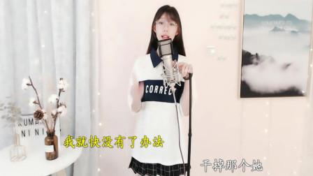 美女翻唱刘丹萌《决斗》