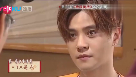 """极限挑战:节目组提供线索,谁知罗志祥不是"""""""