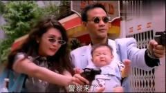 爆笑港片:男子和女神带着小孩去抢劫,没想到