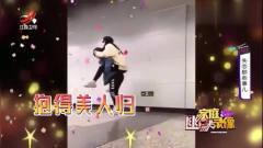 """家庭幽默录像:刚背上女友两人就一起""""人仰马"""