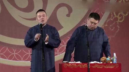 岳云鹏讲述合唱女儿情糗事,开头词唱错了,错