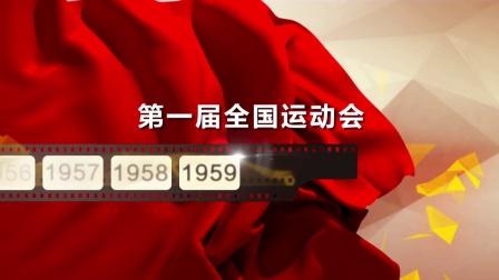 《新中国70年·影像辞典》第一届全国运动会: 促
