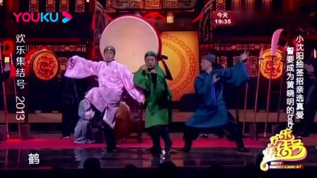 杨树林、小沈阳、宋晓峰同台演绎爆笑小品,这